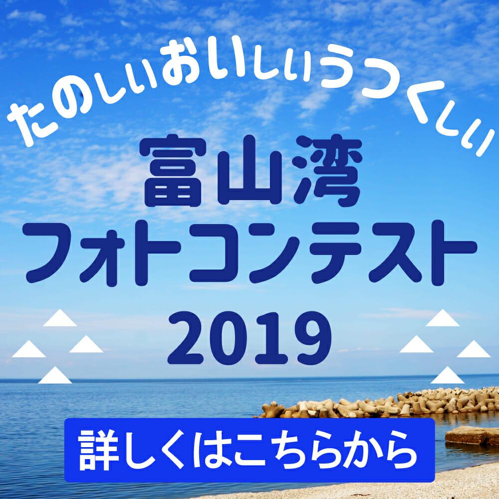 富山湾フォトコンテスト