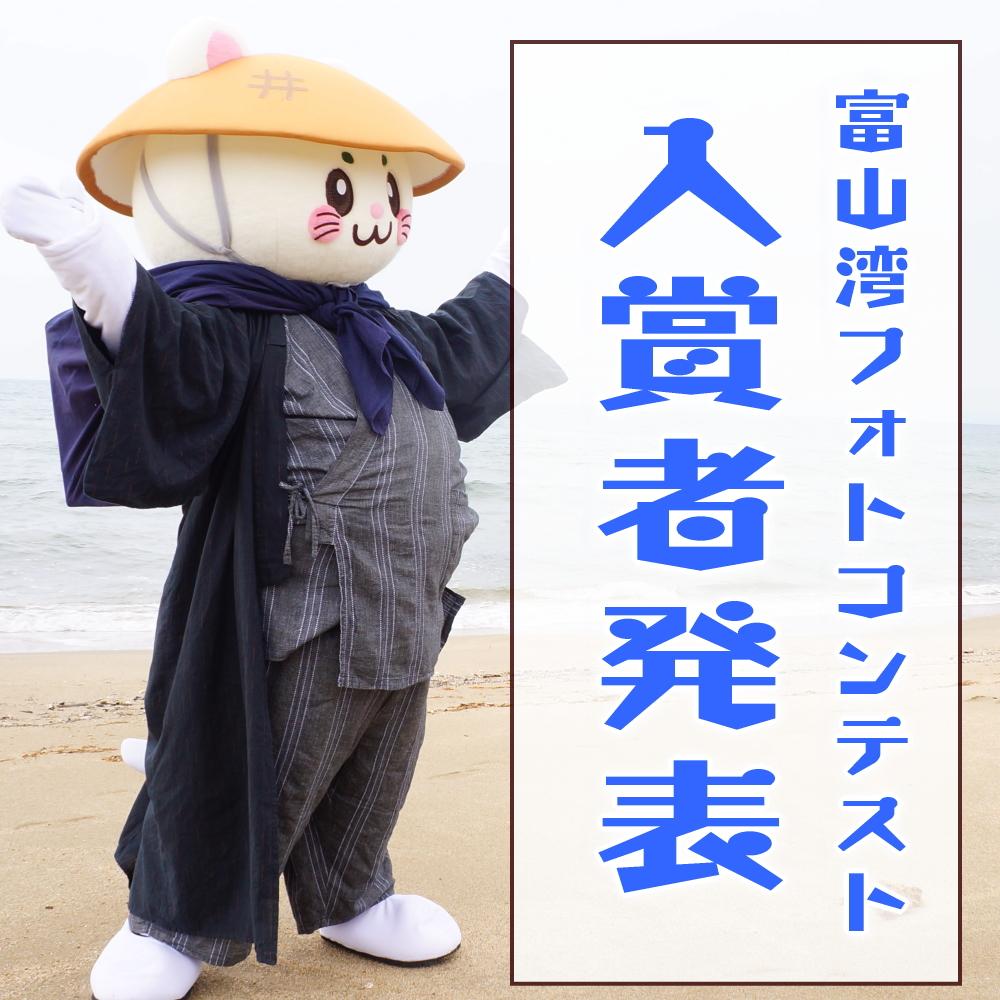 フォトコンテスト入賞発表